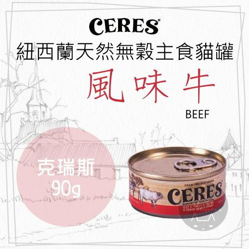 +貓狗樂園+ CERES|紐西蘭貓用無穀主食餐罐。克瑞斯。風味牛。90g|$43--1入