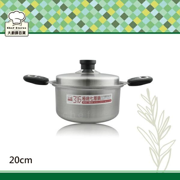 OSAMA王樣極緻316不鏽鋼原味湯鍋雙耳20cm鍋耳一體成型-大廚師百貨