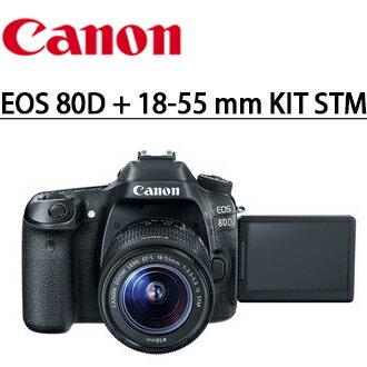★分期0利率★至4/30止,回函申請送SANDISK 64G SD卡+原電*1  送清潔套組+拭鏡布 Canon EOS 80D + 18-55 mm KIT STM 單鏡組 標準鏡組 數位單眼相機 ..
