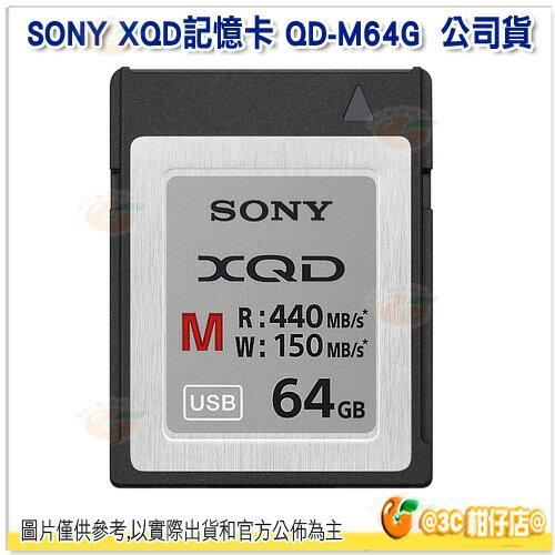 Sony QD-M64G 索尼公司貨 XQD 記憶卡 64G 高速存取記憶卡 支援 XAVC-S 讀取速度440 MB/s