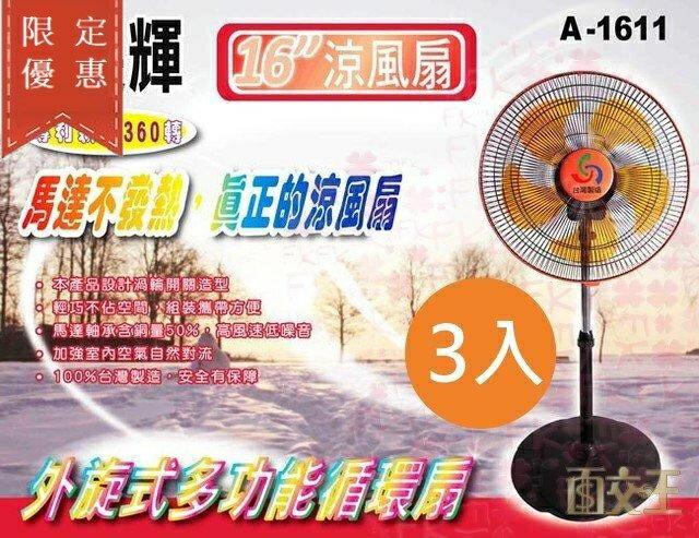 【尋寶趣】金展輝 八方吹 16吋 涼風扇(3入) 360轉 風量大 電扇 電風扇 桌扇 台灣製 立扇A-1611-X3 0