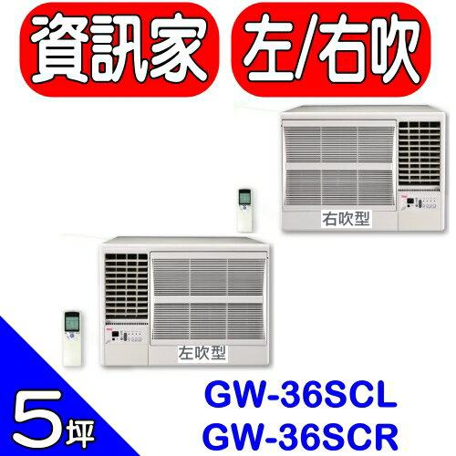 可議價★回饋15%樂天現金點數★資訊家【GW-36SCLGW-36SCR】窗型冷氣