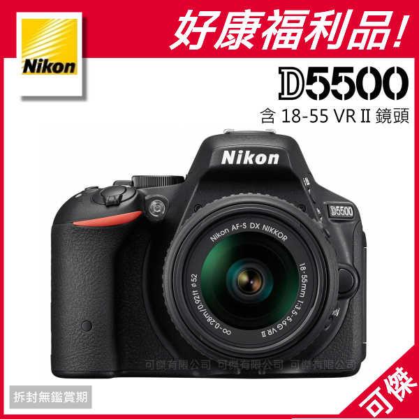 【福利品出清 】可傑 Nikon D5500 KIT + 18-55mm 標準鏡  公司貨  ( 此為展示品出清 故只限門市面交 )