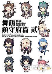 艦隊Collection漫畫 集 舞鶴鎮守府篇(2)