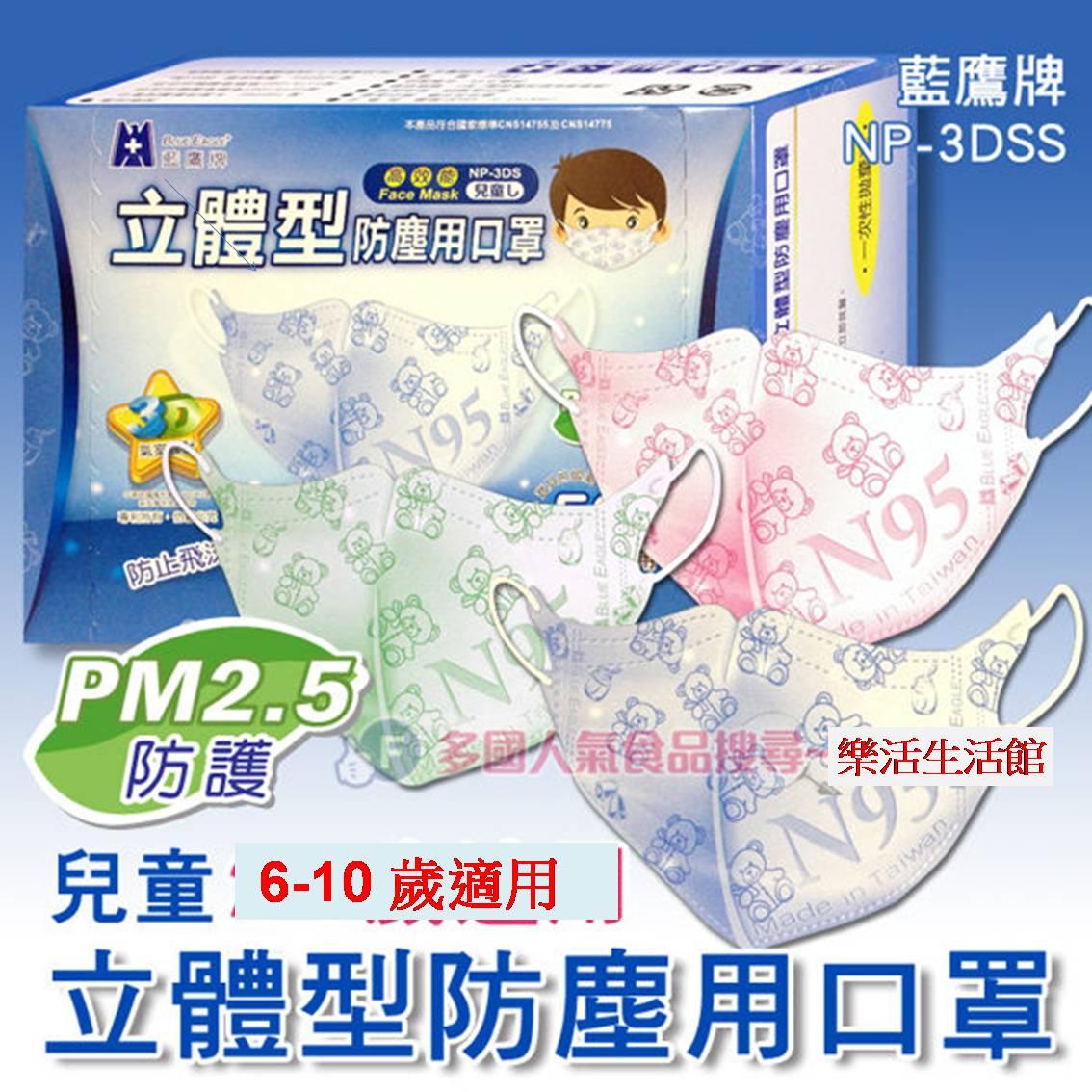 ↘下殺$185 藍鷹牌3D立體型防塵用口罩 防沙塵/粉塵/花粉/塵? (6 -10 兒童用) 藍色/粉色/綠色 【樂活生活館】