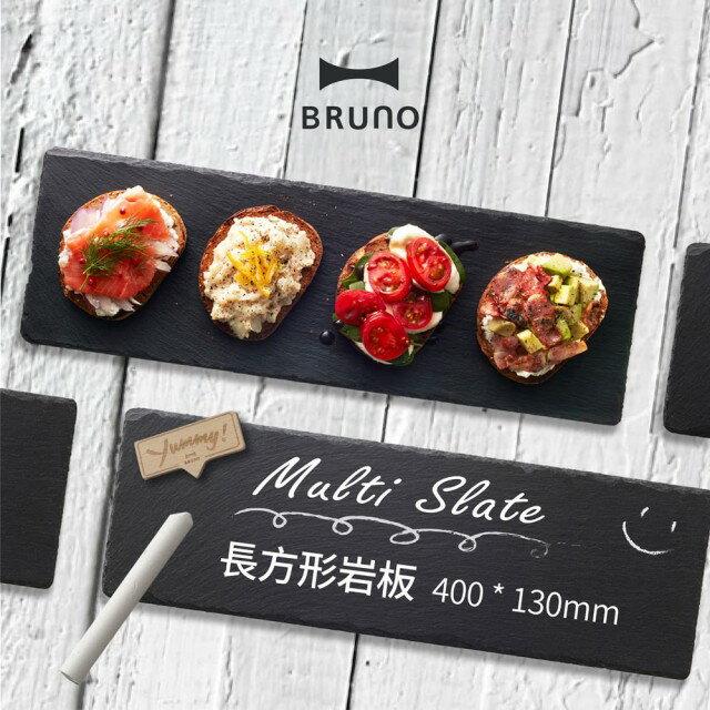 【日本BRUNO】 長形岩板 400mm X 130mm 0