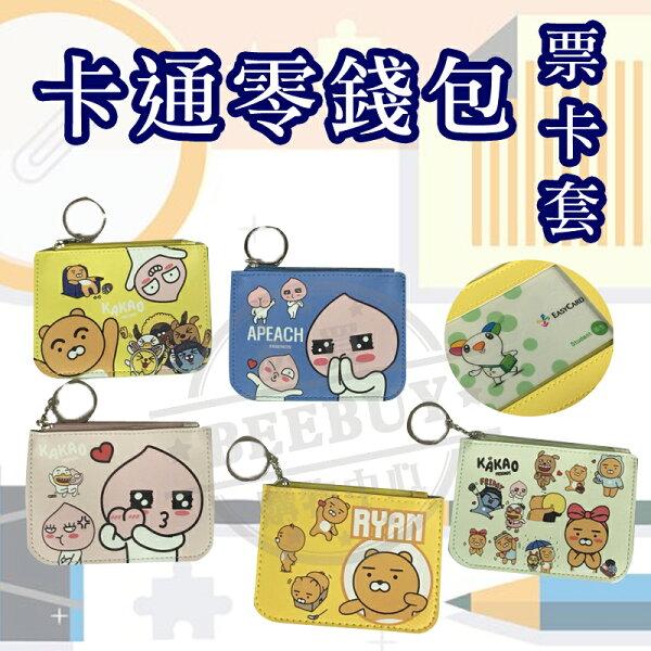 【現貨】卡通票卡套悠遊卡套零錢包萊恩桃子皮夾短夾皮質證件卡套錢包禮物證件夾學生上班族