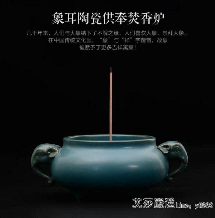 紫巔 象耳三足陶瓷香爐家用室內供佛焚香供奉線香茶道檀香爐