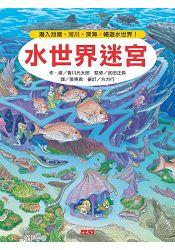 水世界迷宮:潛入池塘、河川、深海,暢遊水世界! 0