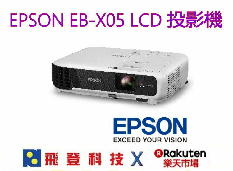 <br/><br/>  EPSON EB-X05 EBX05 3300 流明 LCD投影機 會議/教學專用 EB-X04後續 含稅開發票 公司貨<br/><br/>
