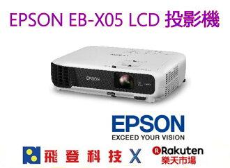 EPSON EB-X05 EBX05 3300 流明 LCD投影機 會議/教學專用 EB-X04後續 含稅開發票 公司貨