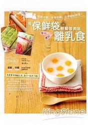 用保鮮袋輕鬆做美味離乳食(附贈品)