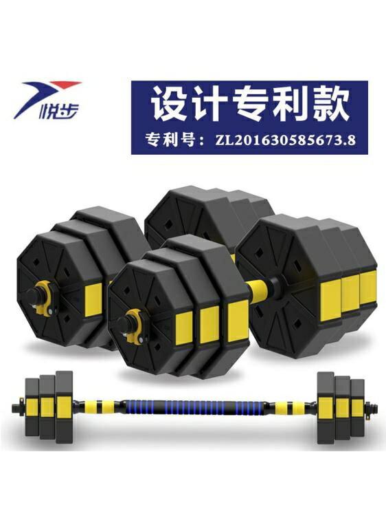 啞鈴 男士健身家用器材一對可拆卸調節重量杠鈴 初學者套裝