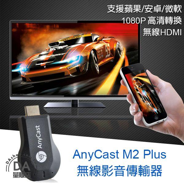 《DA量販店》超高品質 追劇神器 AnyCast M2 plus HDMI 無線 wifi 影音 手機 投影 電視 電視棒(V50-1713)