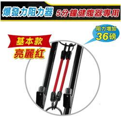 【5mins Shaper Pro】五分鐘健腹器專用款 紅色阻力器 2入(洛克馬企業出品)