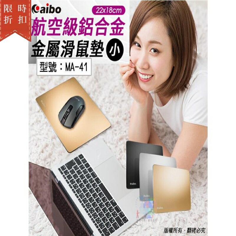 【鈞嵐】aibo 正反雙用鋁合金滑鼠墊-小(22X18X0.2mm) 附防滑矽膠圓貼 電腦/筆電 耐磨/防水 MA-41
