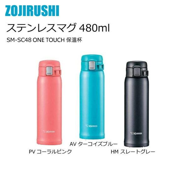 日本象印超輕量保溫杯保冷杯SM-SC48480ccONETOUCH0.48L
