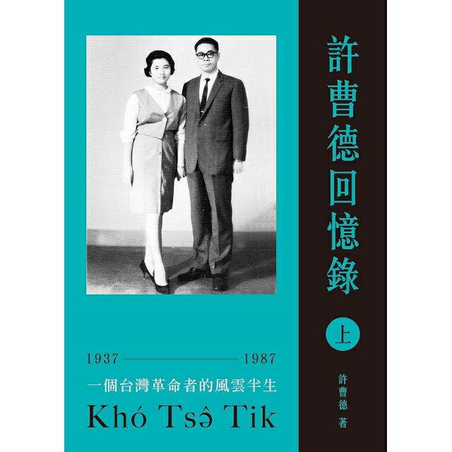 一代台灣奇男子:許曹德一生傳(二冊) 1