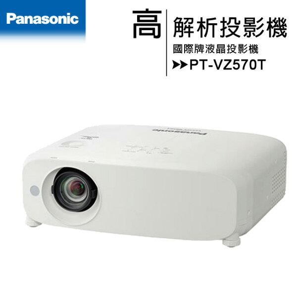 國際牌PanasonicPT-VZ570T[WUXGA,4800ANSI]液晶投影機