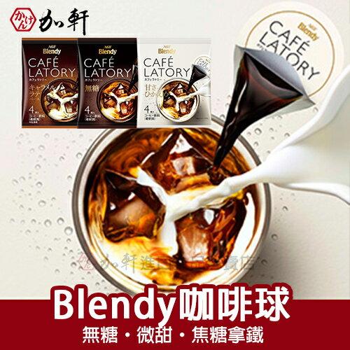 《加軒》日本AGF Blendy咖啡球 無糖/微甜/焦糖拿鐵