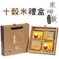 「憨喜農場」十穀米禮盒-R2 0