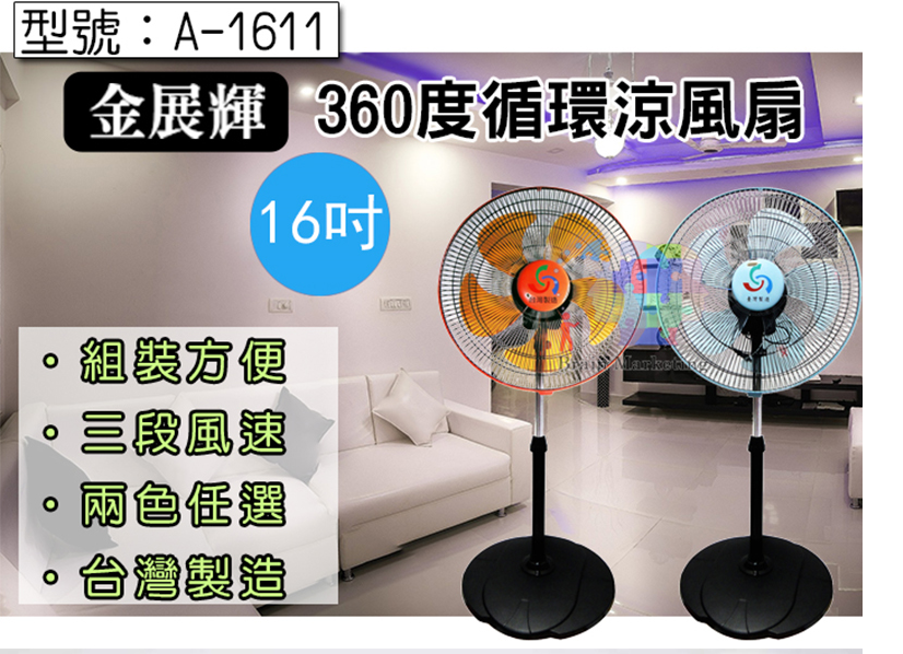 【尋寶趣】金展輝 八方吹 16吋 涼風扇 360轉 風量大 電扇 電風扇 桌扇 台灣製 立扇 A-1611 5