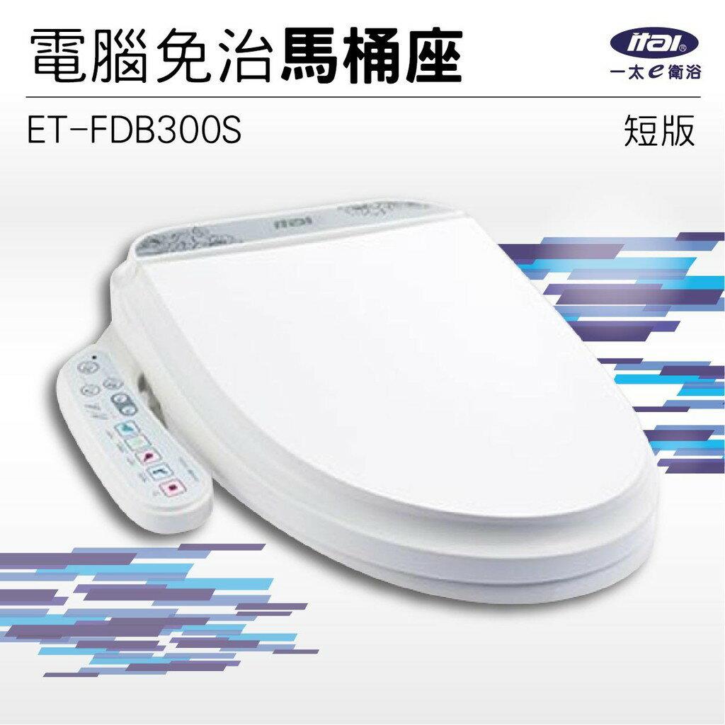 【ITAI 一太】電腦馬桶座 暖座/溫水/烘乾 (ET-FDB300S)