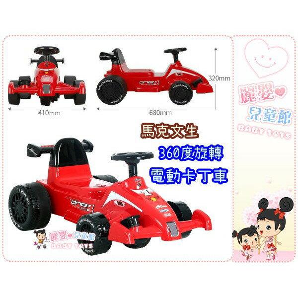 麗嬰兒童玩具館~馬克文生-360°旋轉電動卡丁車.兒童電動車-紅色 5