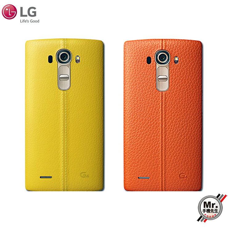 ※手機先生※【LG】G4 原廠皮質背蓋
