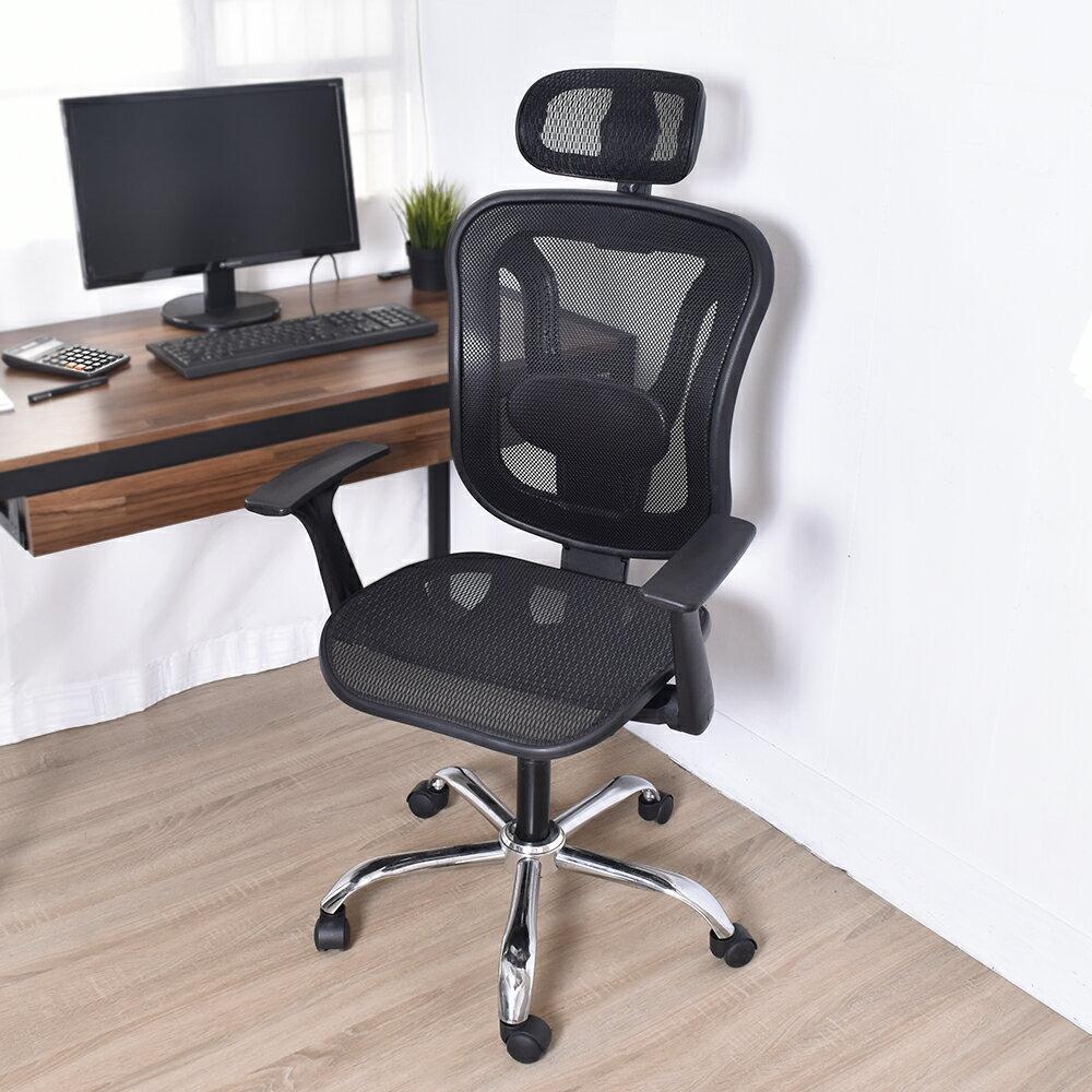 電腦椅 / 辦公椅 / 主管椅 SKR 高背腰網工學電腦椅 凱堡家居【A15239】 1