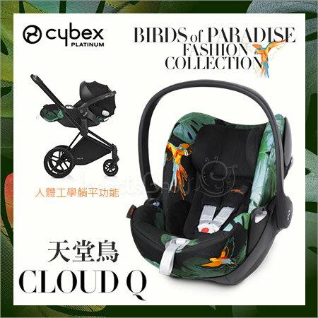 ✿蟲寶寶✿【德國Cybex】搶先88折預購9月到貨!寶貝頂級享受可平躺CloudQFashion汽車安全座椅限量-天堂鳥