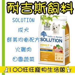 SOLUTION 耐吉斯 成犬 鮮美均衡配方 火雞肉+田園蔬菜 1.5kg