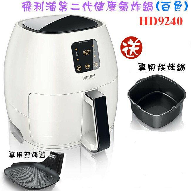 【贈原廠配件雙重送+料理食譜】PHILIPS HD9240 飛利浦第二代健康氣炸鍋 白色