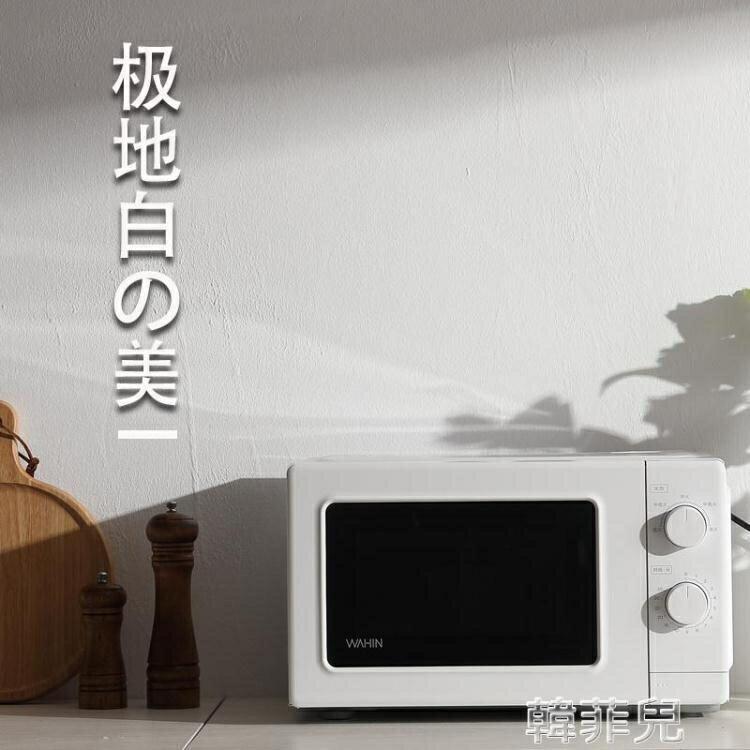 【快速出貨】微波爐 美的華凌微波爐家用小型智慧轉盤式迷你官方款HM2001特價款  凱斯頓 新年春節送禮
