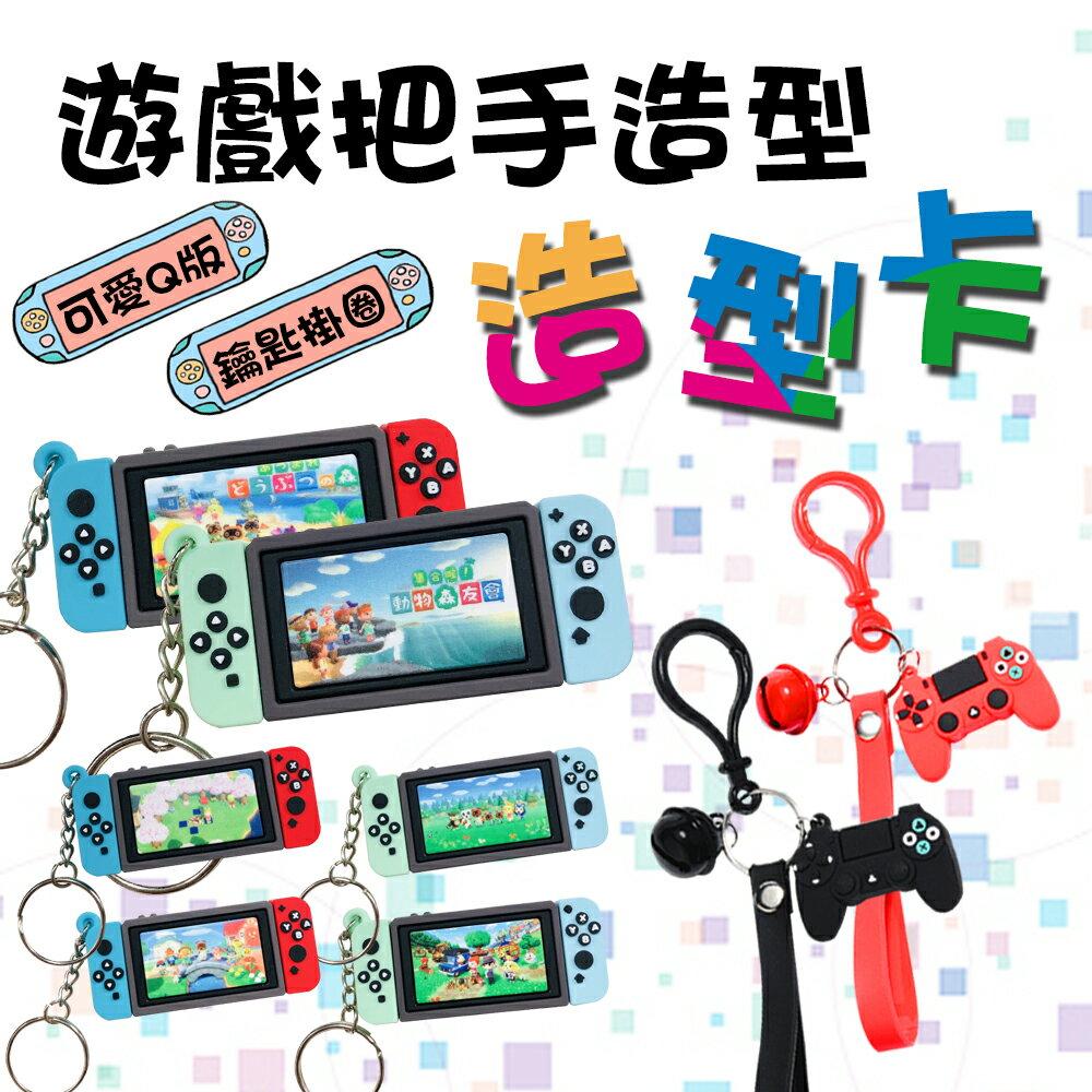 悠遊卡 造型卡 造型鑰匙圈 鑰匙圈 ps4 手把 手柄 把手 遊戲機 主機 switch