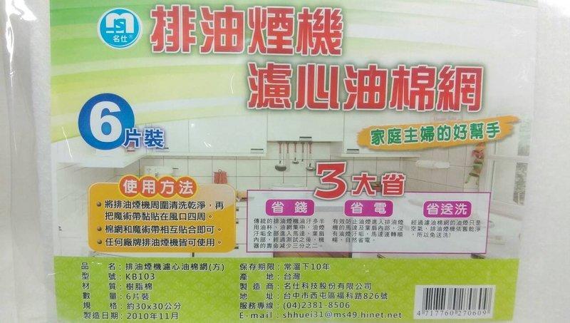 【八八八】e網購~【排油煙機濾心油棉網 kb103】270609非櫻花牌