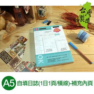 珠友 NB-25310 A5/25K 半年誌/萬用日誌/手札(橫線自填式1日1頁)-補充內頁