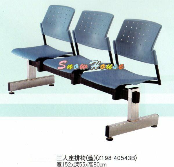 ╭☆雪之屋居家生活館☆╯336-0102三人座排椅公共椅等候椅