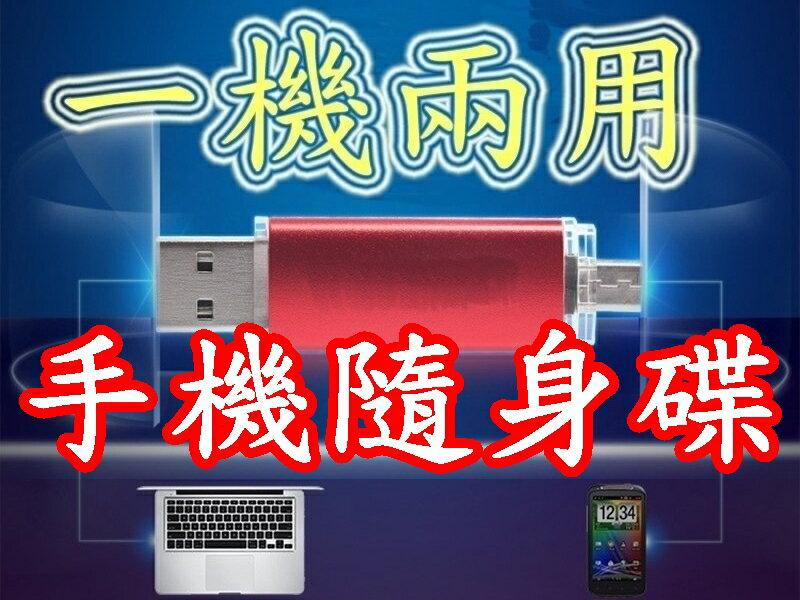 【珍愛頌】D003 手機隨身碟 8G 16G 全鋁製 傳輸線 Micro USB雙接頭 記憶卡 平板 雙頭碟 電腦 OTG隨身碟
