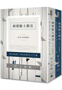 樂天書城:刺殺騎士團長平裝套書