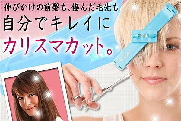 BO雜貨【SV2468】歐美流行 美髮DIY髮型修剪夾 頭髮修剪梳 造型器 剪瀏海 剪髮DIY