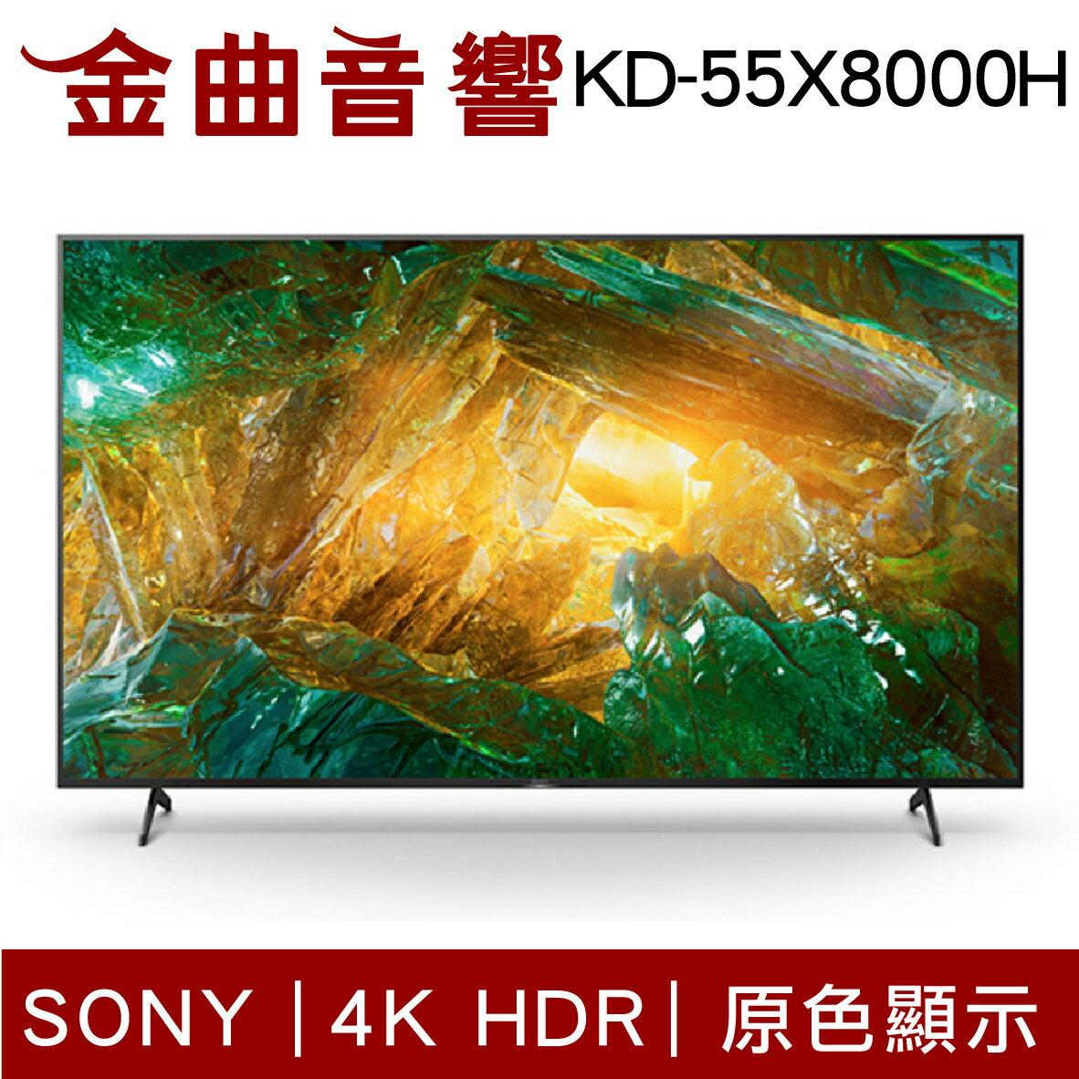 SONY 索尼 KD-55X8000H 4K LED 55吋 液晶 電視 2020 | 金曲音響