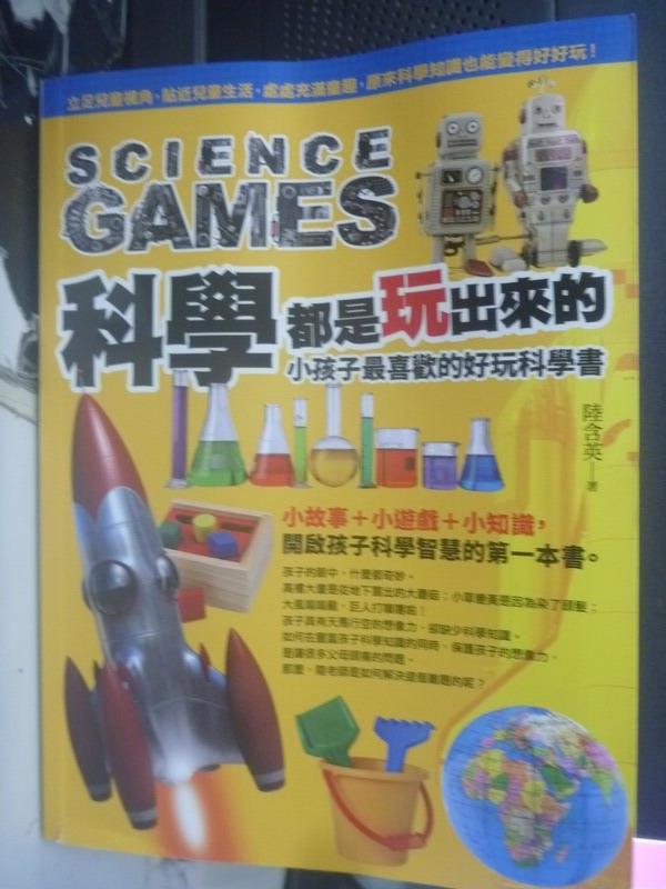 【書寶二手書T2/親子_ZIO】科學都是玩出來的:小孩子最喜歡的好玩科學書_陸含英