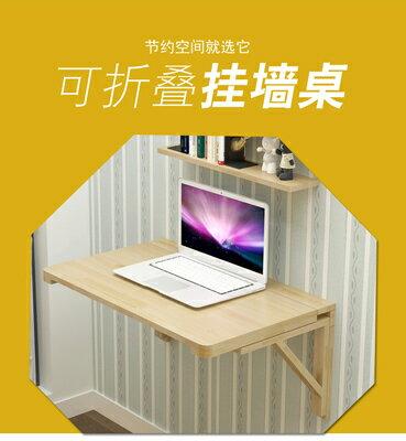 實木壁掛折疊桌小戶型壁掛連壁桌靠牆電腦桌隱形牆桌簡易電腦桌 4