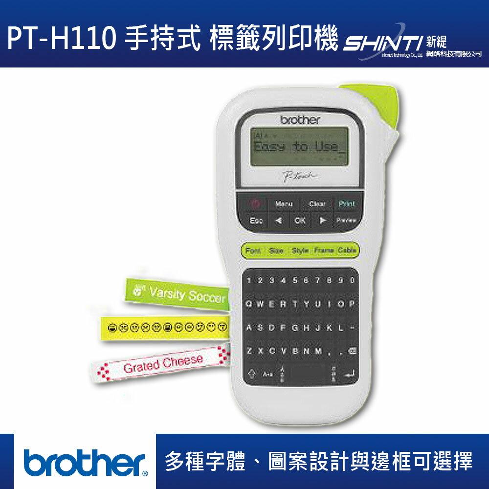 【春夏新機 清新上市】兄弟Brother PT-H110 行動手持式標籤機 * 免運再贈原廠12mm標籤帶