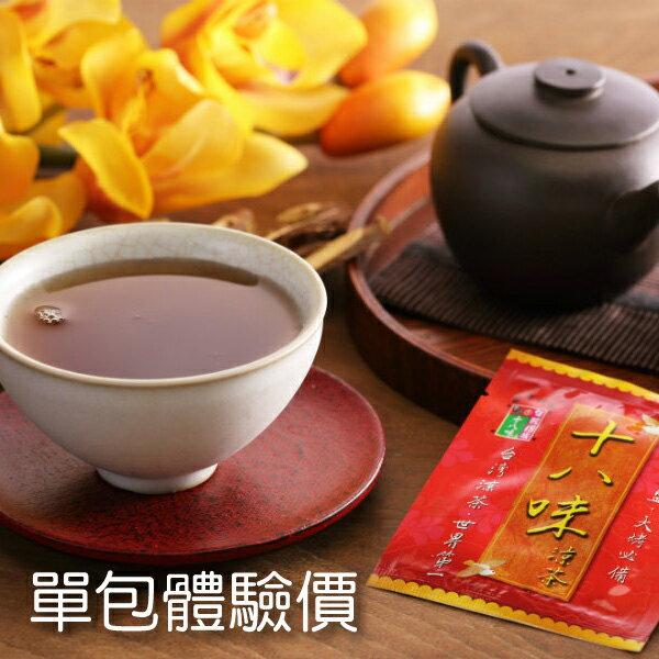 【十八味】養身茶體驗包(1入)  ★體內環保★養顏美容★網路狂銷50萬包#18味#十八味#養身茶#下午茶