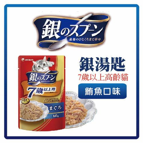日本直送】銀湯匙 貓餐包-7歲以上高齡貓-鮪魚 60g-48元>可超取(C002H21)