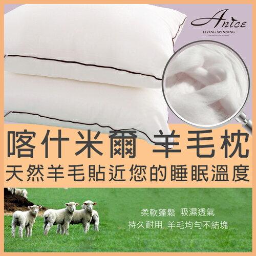 A-nice 喀什米爾高原羊毛枕 / 一入 【兩入加贈枕套】