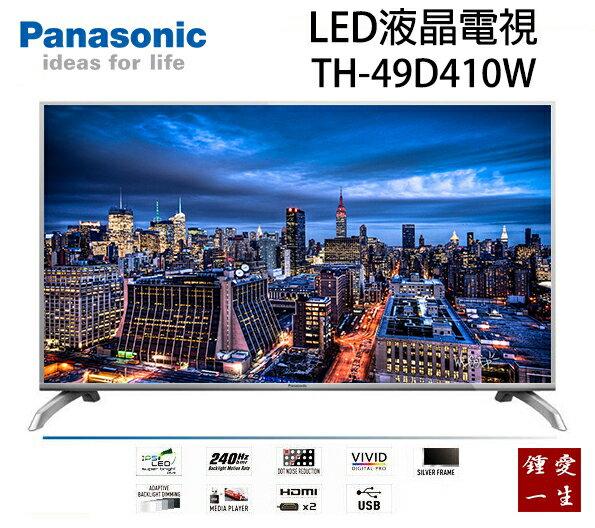 《鍾愛一生》國際牌49吋LED液晶電視+視訊盒 全新機 TH-49D410W 免運費