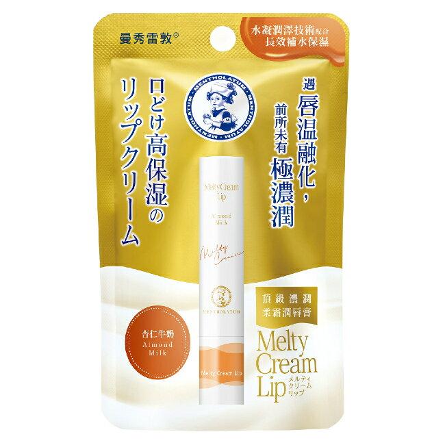 曼秀雷敦頂級濃潤柔霜潤唇膏-杏仁牛奶